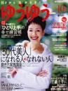 ゆうゆう2003年10月号
