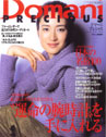 Domani2003年増刊秋号