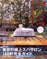 別冊JUNONベストビューティBOOK 極楽スパ&エステBIBLE2004年1月1日発行