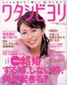 FYTTE1月号別冊ワタシビヨリ2004年1月15日発行