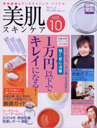 別冊宝島941号「美肌スキンケアVol.10」2004年1月18日発行