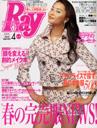 Ray2004年4月1日発行