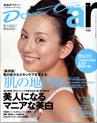 ドクターar2004年6月1日発行