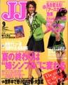 JJ2004年9月1日