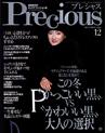 Precious 12月号2004年12月1日発行