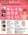 saita bodybook春号平成17年4月15日発行