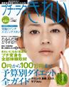プチ・ラクきれい Vol.4