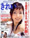 40代からもっときれい 2005 AUTUMN Vol.3