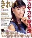 40代からもっときれい 2005 WINTER VOLUME4