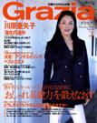 Grazia2006年2月号