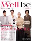 家庭画報 5月号臨時増刊 2006年Spring「Well-be」