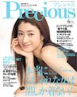 Precious 2006年6月号