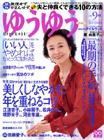 ゆうゆう2006年9月号