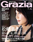 Grazia 2007年6月号