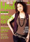 日経ヘルス 2007年11月号