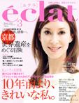 eclat 2008年3月号