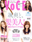 Voce2008年6月号
