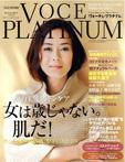 VOCEPLATINAM11月号増刊
