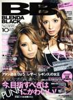 BLENDA10月号増刊BLENDABLACK