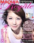 マキア増刊 マキアロワイヤル