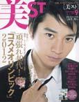 美ST9月号(2012年7月17日発行)