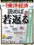 週間東洋経済 2012年9月22日号