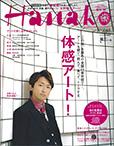 Hanako No.1048