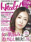 日経ヘルス 10月号