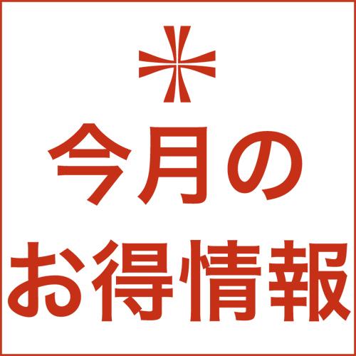 今月のお得情報/クロスクリニック銀座.jpg